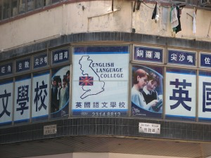 Image via English Language College Hong Kong / Wikipedia