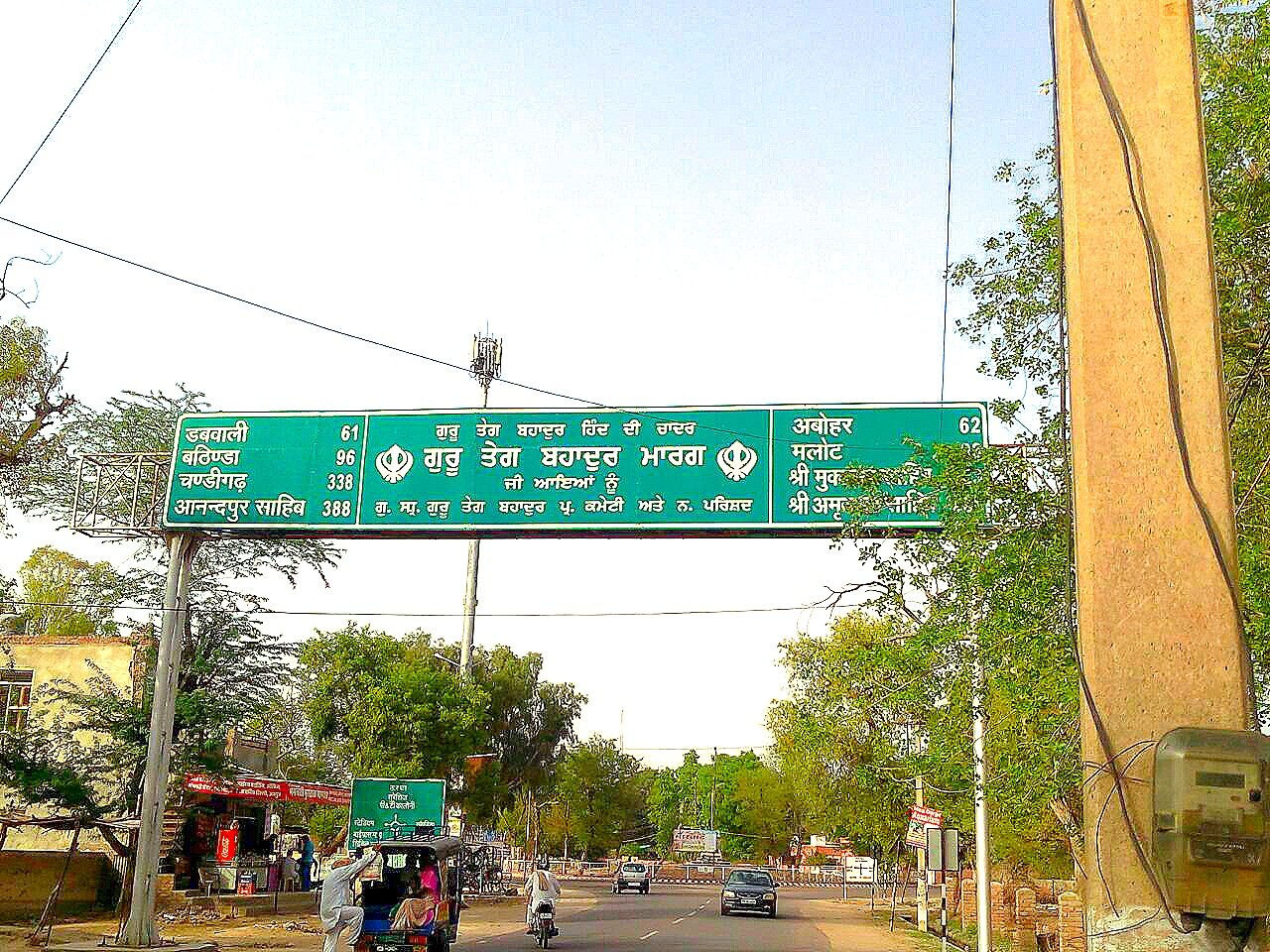 Punjabi on a road sign
