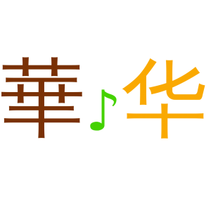 Learning Mandarin? Why not help your studies with music? Click here to get the best tips for using music to learn Mandarin!